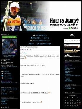 竹内選手のブログ