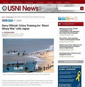 講演内容を報じた「海軍協会」のウェブサイト。米軍幹部は「尖閣諸島、さらには琉球諸島南部の奪取も予測される」と発言したという