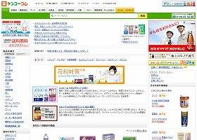 「リスク分散」狙いで、福岡市への移転が増えている!(画像は、「ケンコーコム」のホームページ)