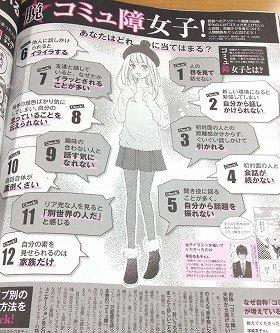 「コミュ障女子」って何?(non-no4月号誌面より)