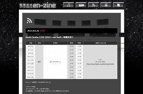 稲葉浩志公式サイト 「en-zine」