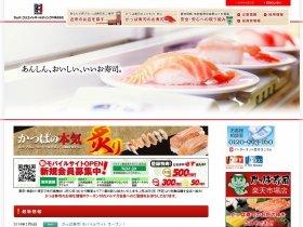 大雪が追い討ち! 「かっぱ寿司」の赤字は過去最大に(画像は、「かっぱ寿司」のホームページ)