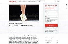 署名サイト「Change.org」