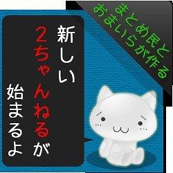 「おーぷん2ちゃんねる」バナー画像