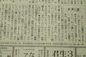 3月12日の紙面に掲載された「天声人語」。「意味が分からない」という声が続出している