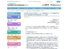 福島県立医科大学が、報道ステーションの報道内容に「見解」(画像は、「福島県立医科大学 放射線医学県民健康管理センター」のホームページ)