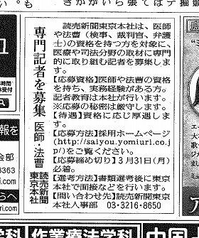 読売新聞に掲載された社告。「専門記者を募集 医師・法曹」とある