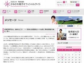 上川陽子総務副大臣の2月3日付ブログ