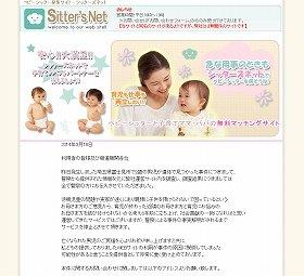 男児の母親が利用したという「シッターズネット」は3月18日、一時サービス停止を発表した