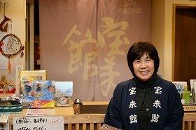 常に笑顔で来客者を迎える「宝来館」の岩崎さん