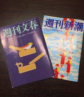 小保方氏を詳しく追及した週刊文春、週刊新潮