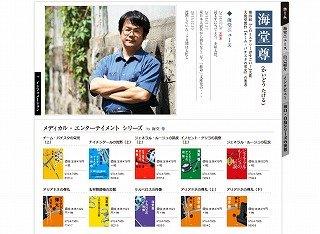 海堂尊さん公式ウェブサイト