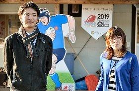 遠藤さん(右)と廣田さんはラグビーW杯の釜石開催実現に情熱を注ぐ