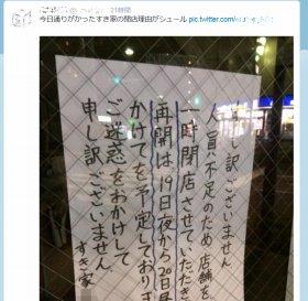 ツイッターなどで報告されている「すき家」閉店の写真