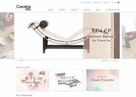 イタリアの高級家具「カッシーナ」が富裕層に大人気!(画像は、「カッシーナ・イクスシー」のホームページ)