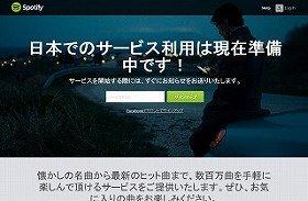 現在準備中の「Spotify」日本語版ウェブサイト