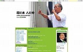 鈴木宗男氏の公式ブログ