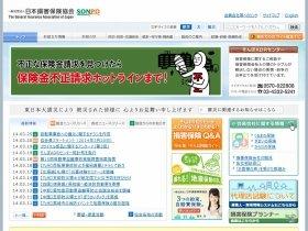 増税で値上げか(画像は「日本損害保険協会」公式サイト)
