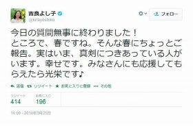 吉良氏の「交際報告」ツイート