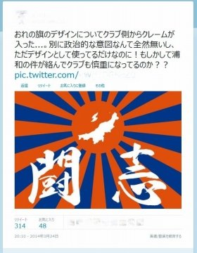 「旭日旗」に見える応援旗がツイッターで話題に…