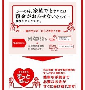 「終活」で遺言代用信託が好調!(画像は、三菱UFJ信託銀行「相続型信託 ずっと安心」ホームページ)