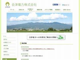 「ご当地エネルギー」広がる(画像は「会津電力」WEBサイト)