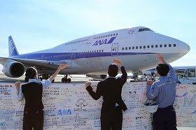 ANAは2014年3月31日、747-400型機のラストフライトを終えた