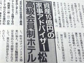 「資産10億円」にかみつく