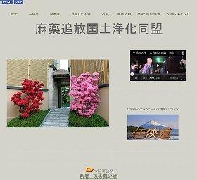 「麻薬追放国土浄化同盟」のウェブサイト。山口組の餅つき大会の動画などが見られる