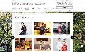 「青山3Dサロン」ウェブサイト