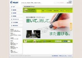 「消せるボールペン」は世界で9億本超も売れるヒット商品!(画像は、「パイロットコーポレーション」のホームページ)