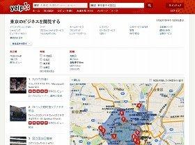 日本語サイトがスタートした「イェルプ」