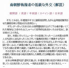 朝鮮中央通信は「週刊文春」を読んでいた