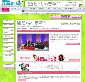 「題名のない音楽会」(テレビ朝日系)公式サイト