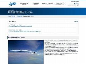 「超音速機」開発を進める(画像はJAXA「航空新分野創造プログラム」サイト)
