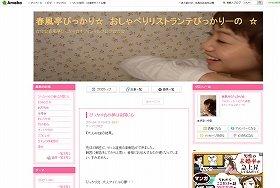 春風亭ぴっかりさんもブログで落選を報告(画像はぴっかりさんのブログページ)