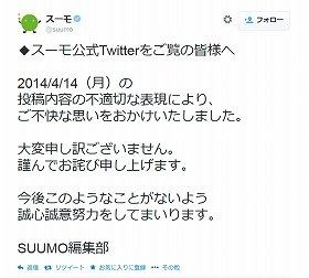 翌日にSUUMO編集部が謝罪(画像は15日投稿のツイート)