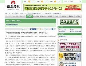 記事は「菊池哲朗の世相診断」の連載(画像は福島民報サイト)