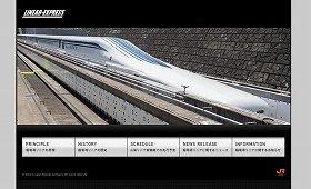 海外輸出に意欲(画像はJR東海「リニア中央新幹線」のホームページ)