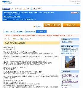 ヨドバシカメラの人事ブログが話題に(画像は「リクナビ2015」サイトより)