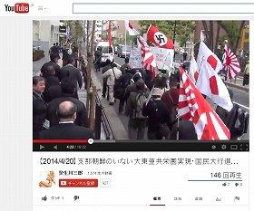 デモの様子はユーチューブでも公開されている。先頭集団がハーケンクロイツの旗を持っているのがわかる