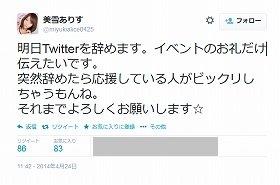 美雪ありすさんがツイッター引退を告知(画像はツイッターのスクリーンショット)