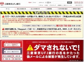 公式サイトで大々的に警告(画像は「三菱東京UFJ銀行」WEBサイト)