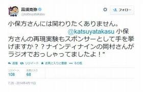 高須院長の「ナイナイのANN」への最初の反応
