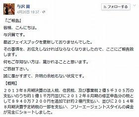 事情を報告した与沢翼氏(画像はFacebookより)