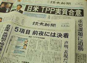読売が報じる「実質合意」は本当なのか(上は4月25日夕刊、下は5月2日朝刊)