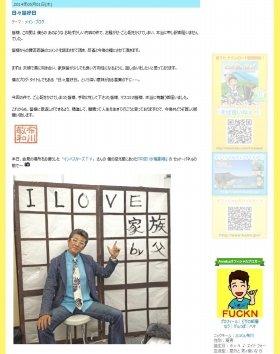 布川敏和さんの緊急会見に使われた「インベスターズTV」(布川敏和さんのブログより)