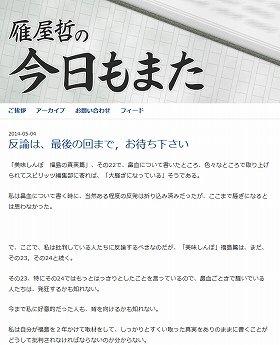 5月4日に更新された雁屋哲氏のブログ