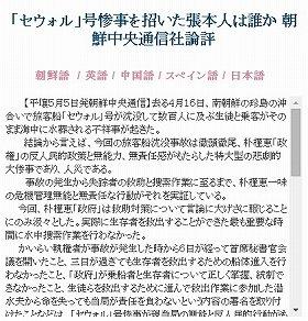 朝鮮中央通信が配信した論評。日本語でも配信されている