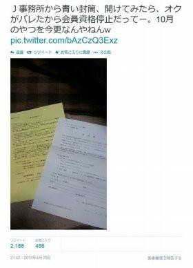 ツイッターに投稿されたお知らせ文と誓約書